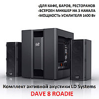 Акустический комплект LD Systems DAVE 8 ROADIE