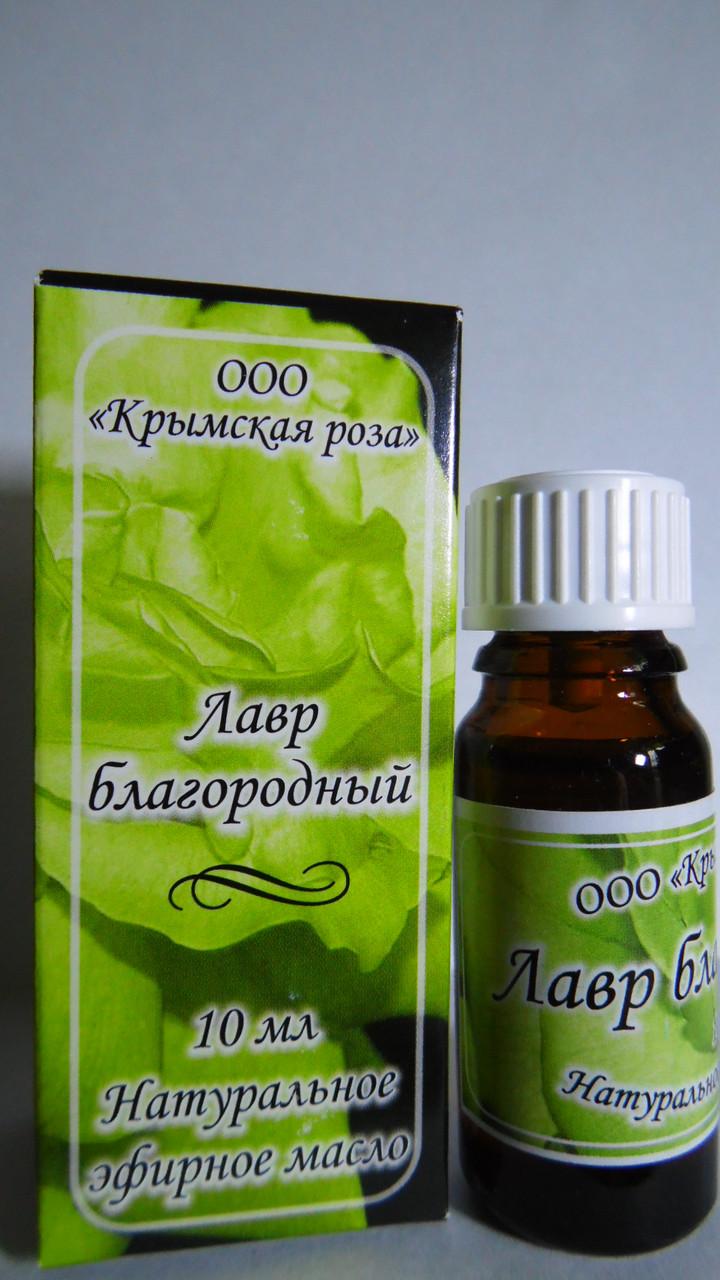 Эфирное масло Лавра Благородного, 10мл