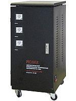Ресанта АСН-30000/3-ЭМ Трехфазный электромеханический стабилизатор