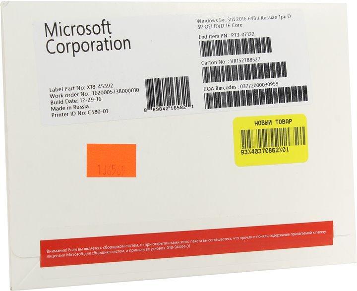 Microsoft Windows Server 2016 Standard, OEM