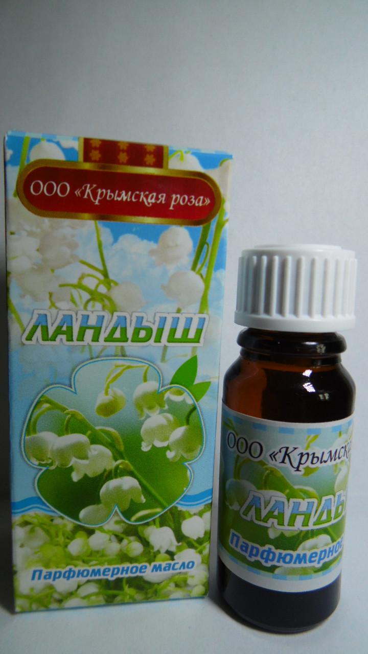 Парфюмерное масло Ландыш, 10мл