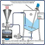 Смеситель (Восстановитель-смеситель сухих компонентов), фото 2