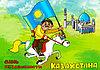 День независимости Казахстана!