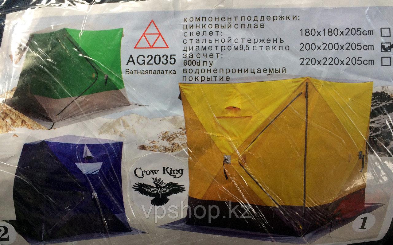 Утепленная палатка для зимней рыбалки КУБ с синтепоном 200х200х205 доставка