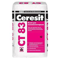 Клей Ceresit CT 83 для крепления плит из пенополистирола, 25 кг