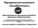 TOO «Gani&Partners»