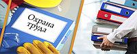 СЕМИНАР: «Безопасность и охрана труда в организации»