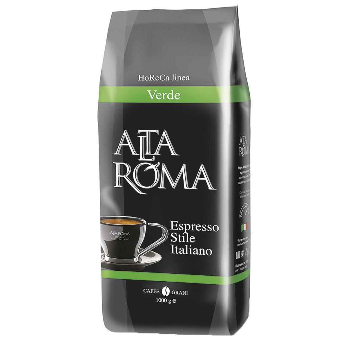 """AltaRoma """"Verde"""", кофе в зернах"""