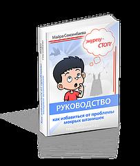 """Книга """"Энурезу - стоп!"""""""