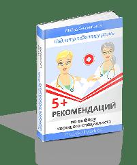 """Книга """"5 рекомендаций по выбору специалиста"""""""