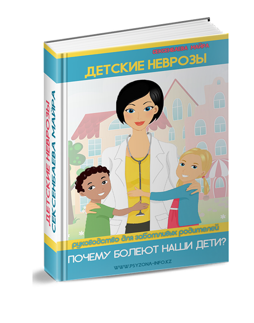 Книга о детских неврозах