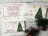 Новогодние  подарки на новый год 2019