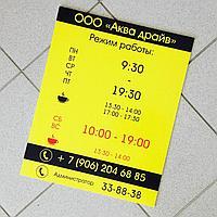 Табличка график работы в Алматы, фото 1