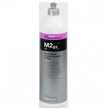 M2 01 Полироль высокоглянцевая антиголограммная Koch Chemie HochGlanz-AntiHologramm- Politur