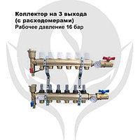 Коллектор на 3 выхода (с расходомерами)