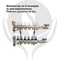 Коллектор на 6 выходов (с расходомерами)