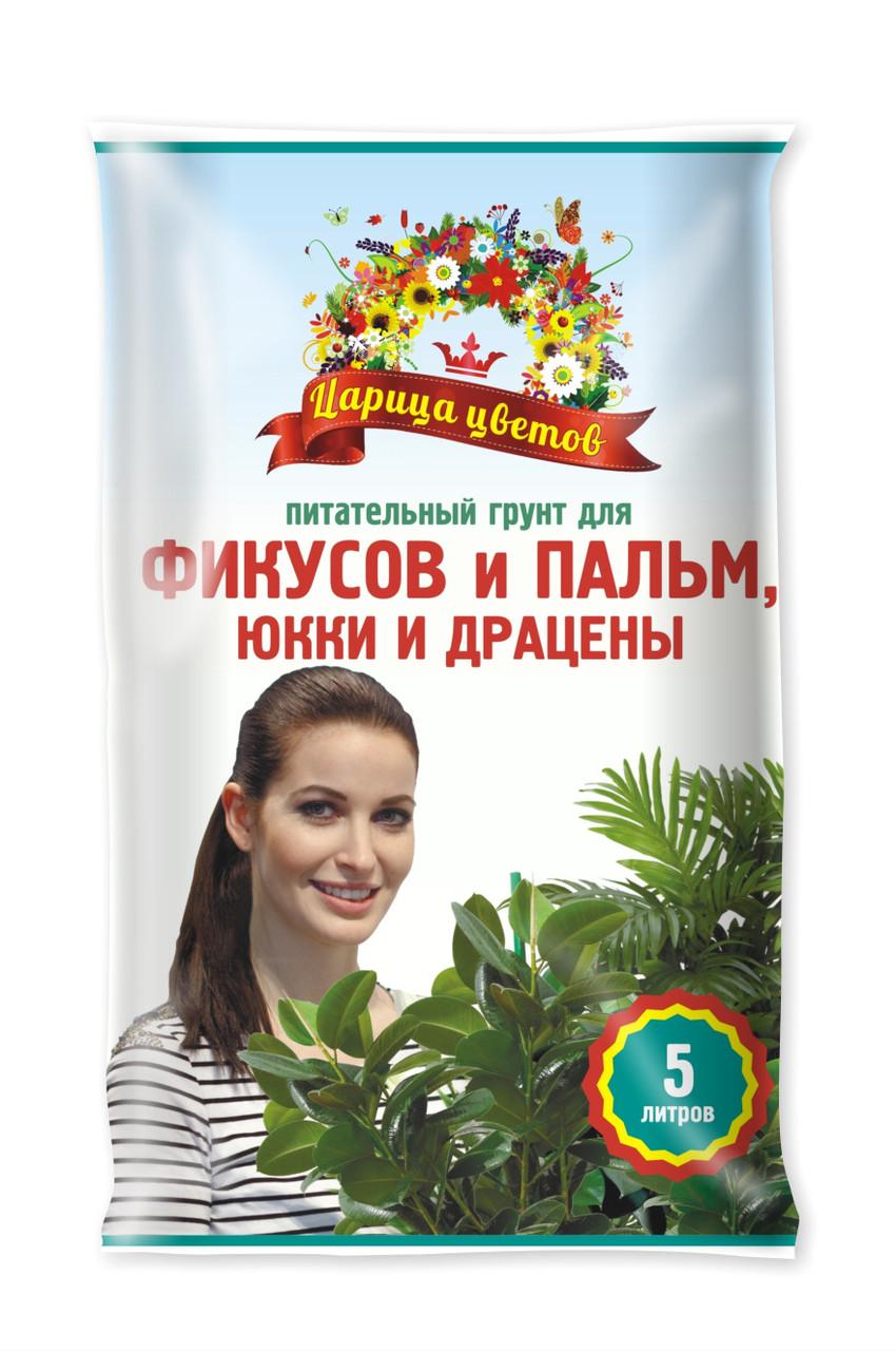 """Грунт """"ЦАРИЦА ЦВЕТОВ"""" для фикусов и пальм 5 л"""