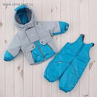 Комплект детский (куртка и полукомбинезон), рост 80 см, цвет индиго
