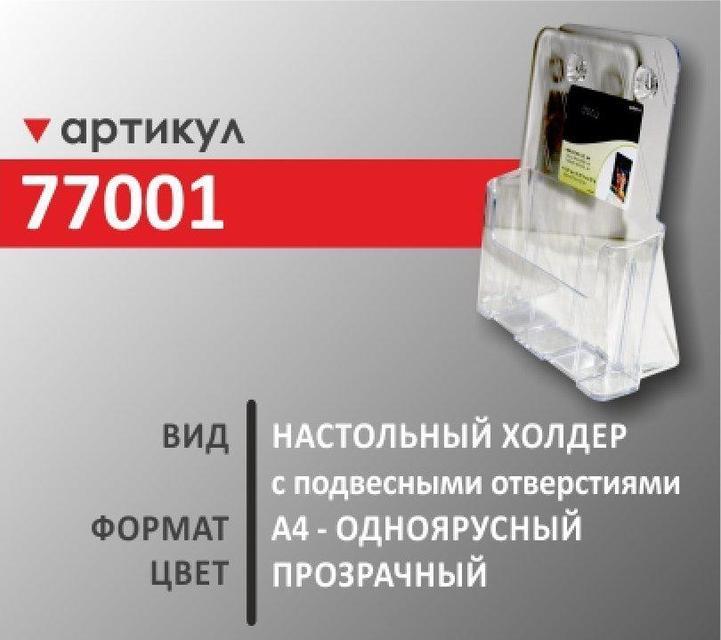 Настольный холдер для документов  Deflekto 77001