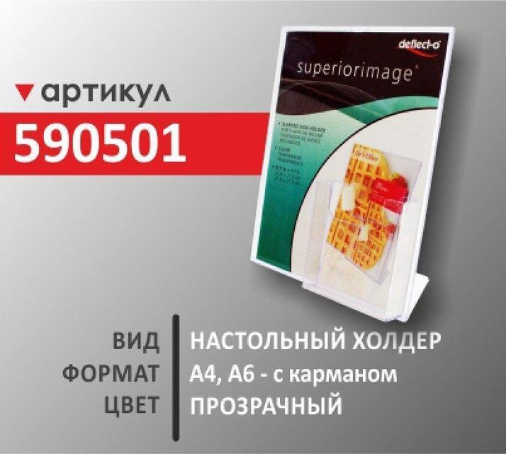 Настольный холдер для рекламы Deflekto 590501