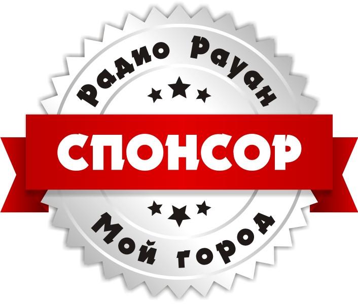 Спонсорство «Мой город» на «Радио Рауан» в г. Лисаковск