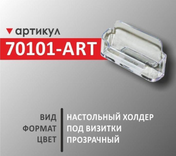 Настольная визитница 70101