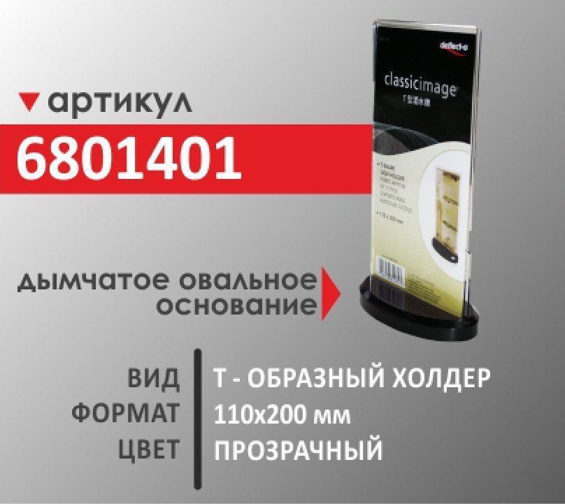 Настольный  рекламный холдер 6801401