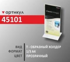 Настольный  рекламный холдер 45101