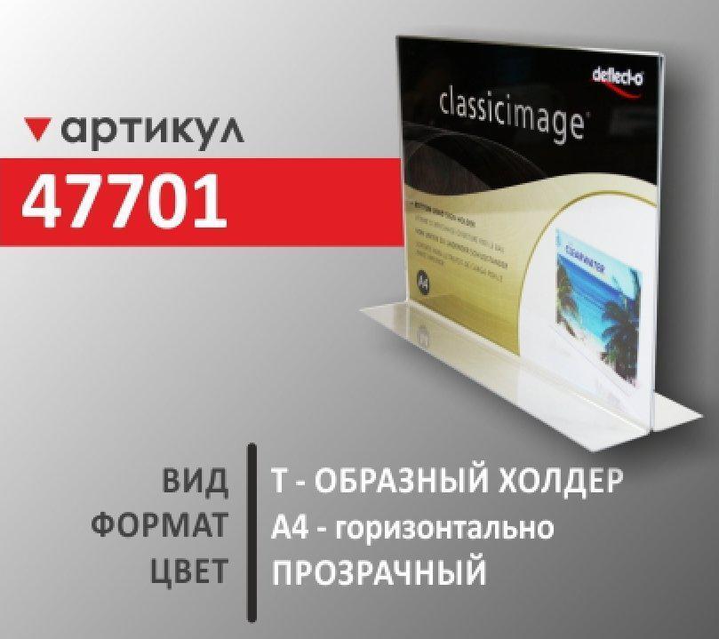 Настольный  рекламный холдер 47701