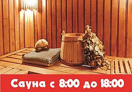 Аренда сауны в Рудном с 8:00 до 17:59 часов