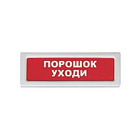 """Рубеж ОПОП 1-8, 24В """"Порошок уходи"""" Оповещатель охранно-пожарный световой"""