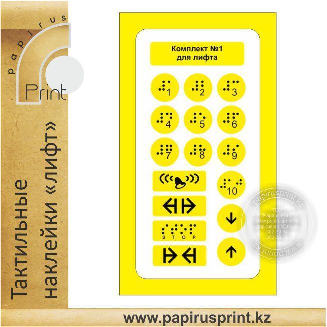 Тактильные наклейки для маркировки кнопок лифта