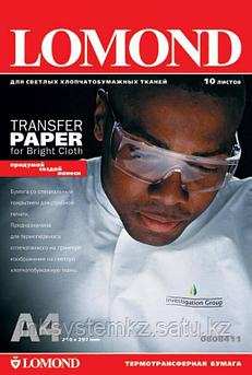 Термотрансферная бумага LOMOND Transfer Paper for bright cloth ECONOM A4, 140г/м2 10 листов