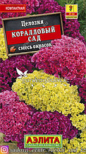 """Семена целозии Аэлита """"Коралловый сад, смесь окрасок""""."""