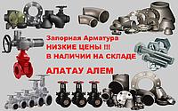 Вентили запорные фланцевые стальные J41H-25W (Ру-25) Д.65мм вес 20,6кг , фото 1