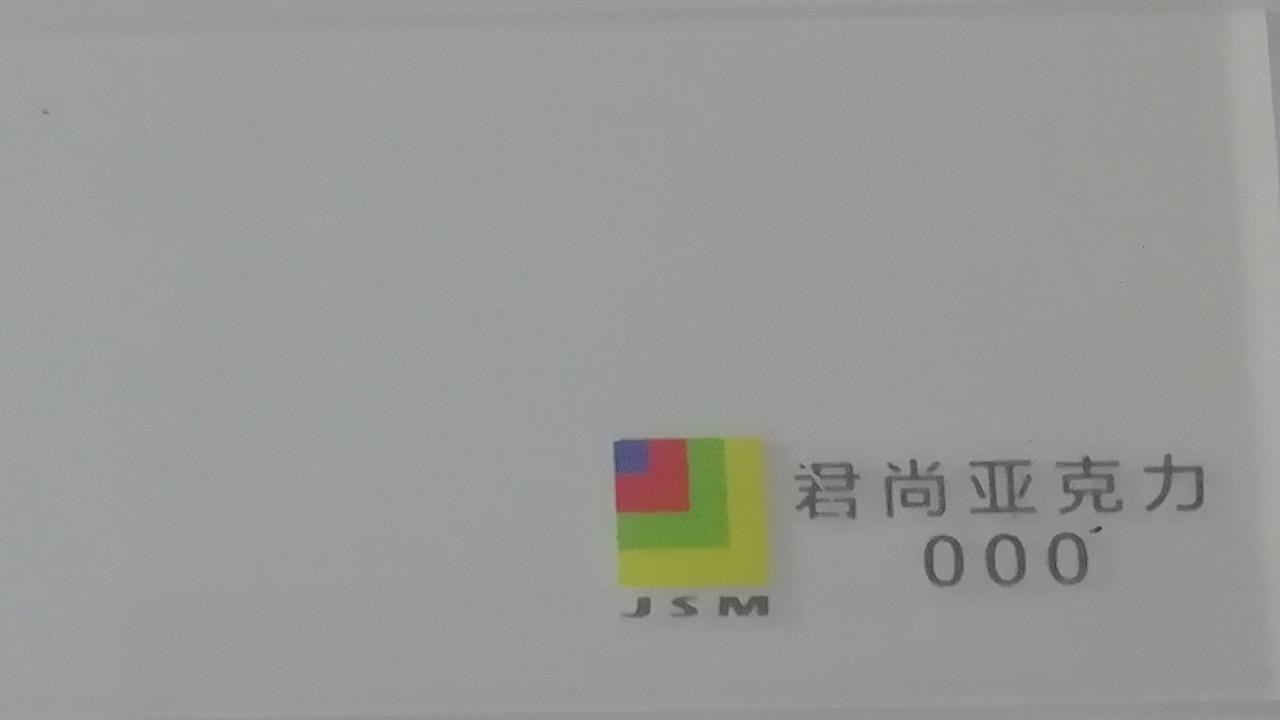Акрил прозрачный/матовый 5мм (1,25м х 2,48м)