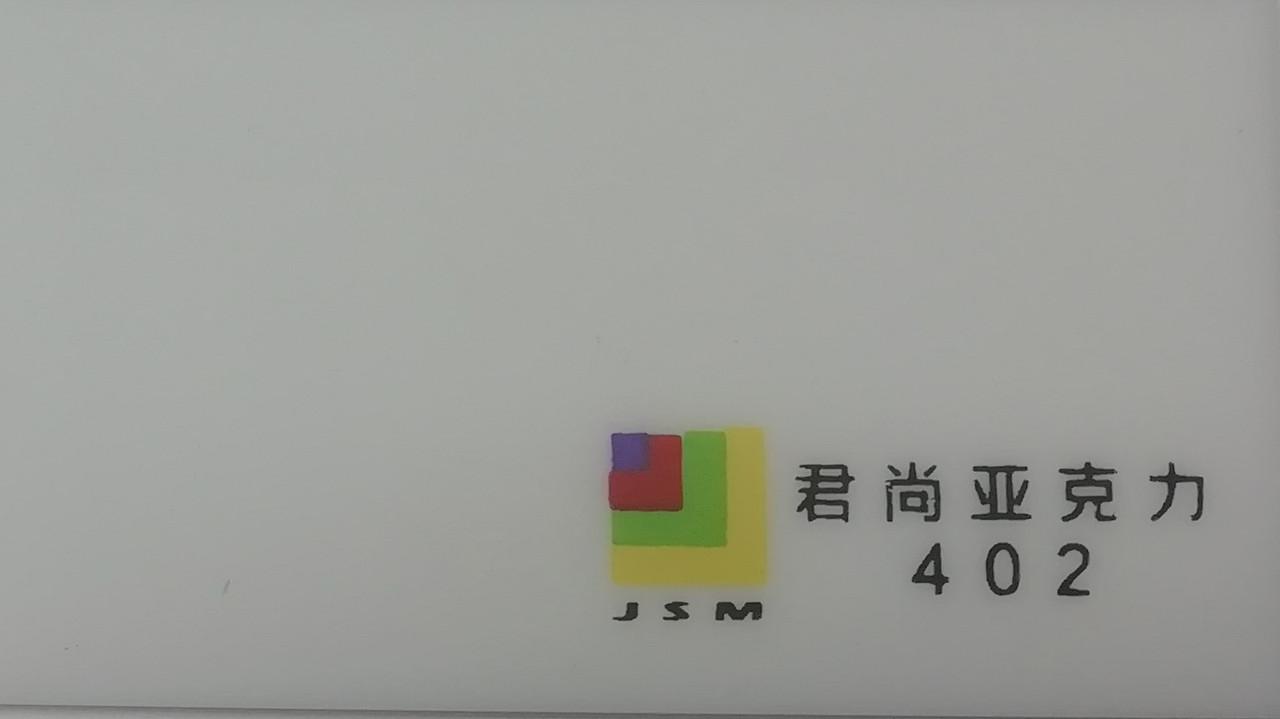 Акрил белый 2мм (1,25м х 2,48м)