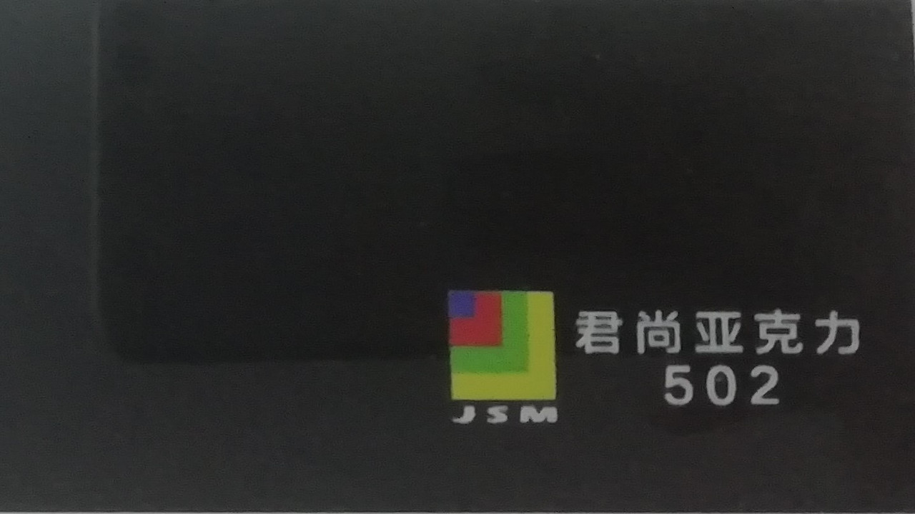 Акрил черный 3мм (1,25м х 2,48м)