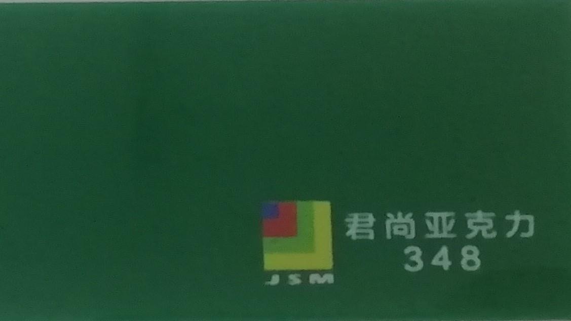 Акрил темно-зеленый 4мм (1,25м х 2,48м)