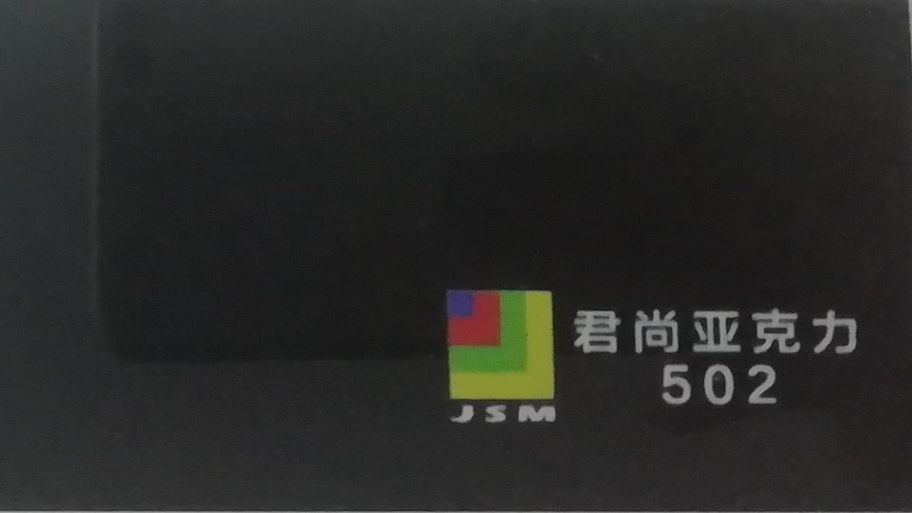 Акрил черный 5мм (1,25м х 2,48м)