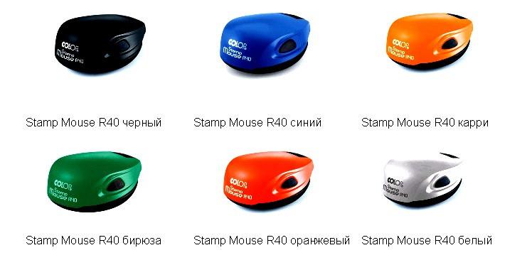 Оснаска дл печати карманная Stamp Mouse R40