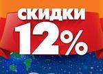 У нас новогодние скидки на ВСЕ виды услуг от 10-12 %