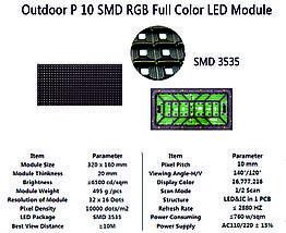 LED светодиодный модуль (наружный) SMD, P10-4s, 320*160мм, фото 3