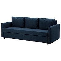Диван-кровать 3-местный ФРИХЕТЭН, Шифтебу темно-синий ИКЕА, IKEA