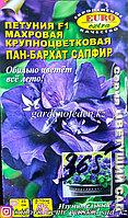 "Семена петунии махровой- Euro Extra ""Пан-бархат Сапфир"""