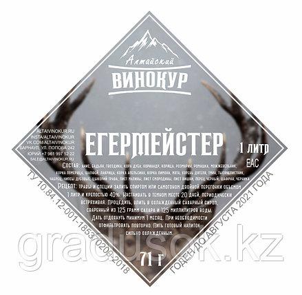 "Набор трав и специй ""Егермейстер"", фото 2"