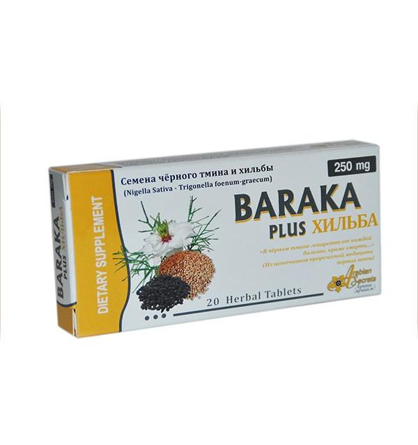 Хильба и черный тмин Baraka Plus (в таблетках).