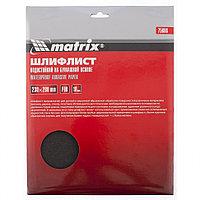 Шлифлист на бумажной основе, P 80,230 х 280 мм, 10 шт., водостойкий// MATRIX