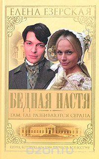 Елена Езерская в 4 томах.
