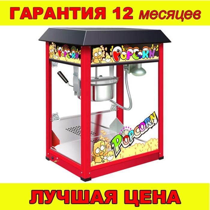 Попкорн аппарат